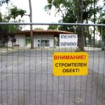 зоопарк Пловдив