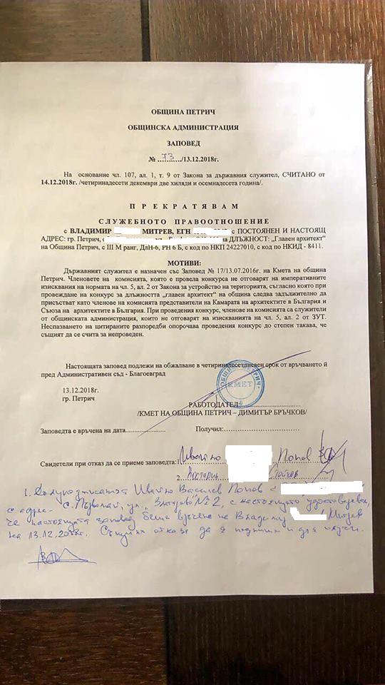 заповед за освобождаване Община Петрич