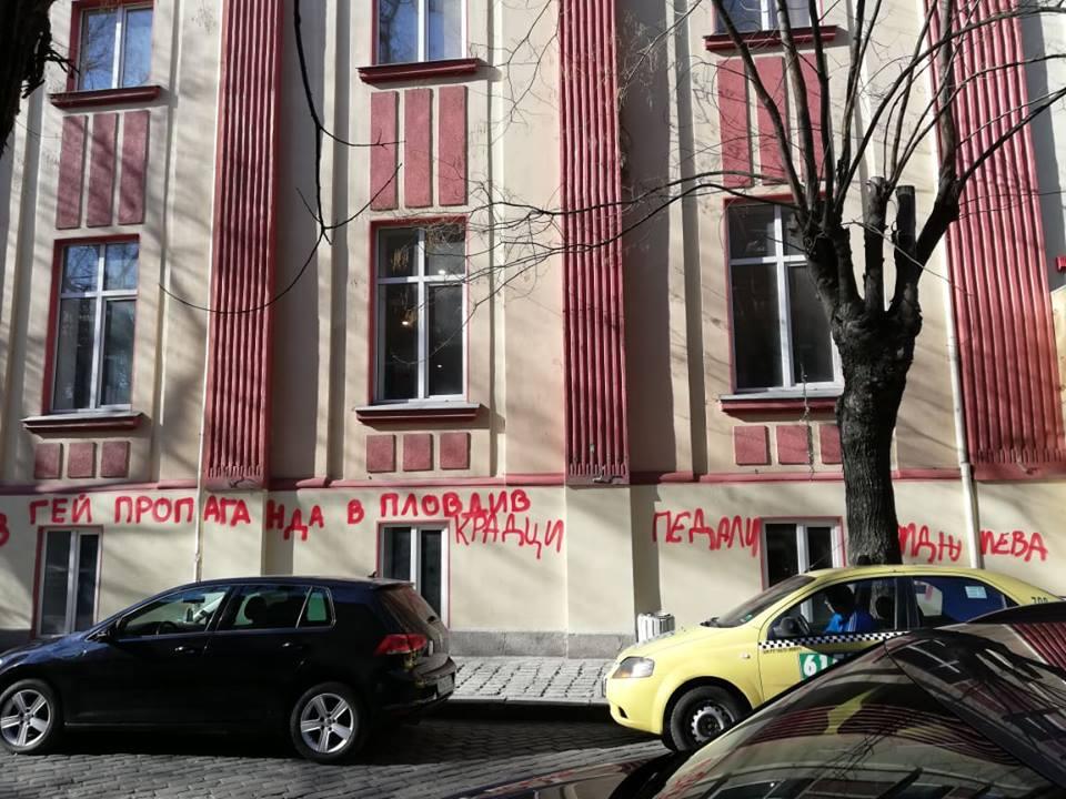 """надписите по сградата на фондация """"Пловдив 2019"""""""