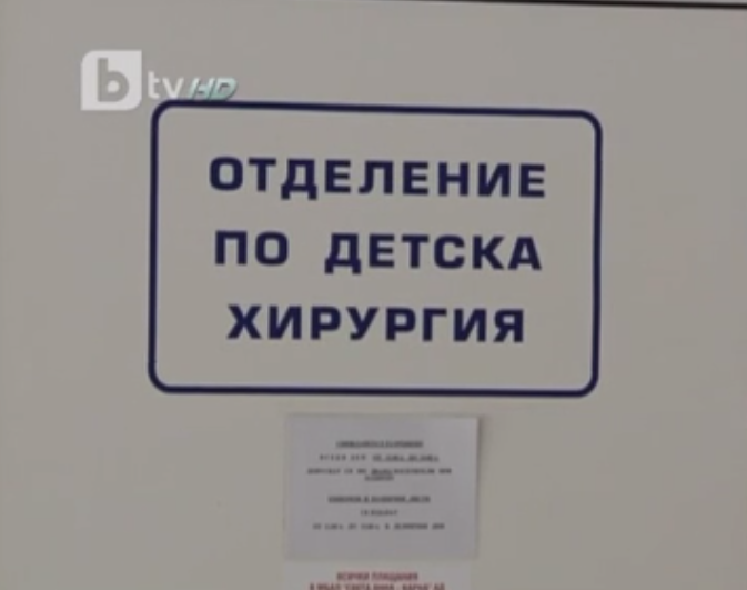 Отделение по детска хирургия, МБАЛ Варна