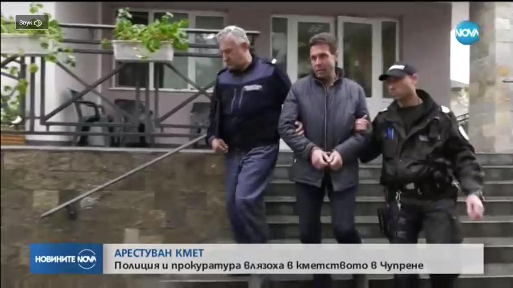 Полицаи арестуват кмета на с. Чупрене