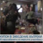 купон полицеи Благоевград