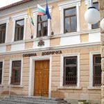 сградата на Община Добричка